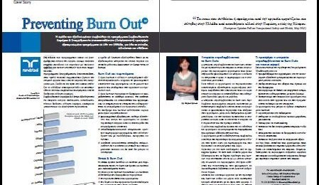 Randstad Hellas : Preventing Burn Out